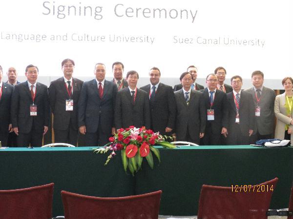 我校与苏伊士运河大学签署合作协议
